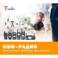 GSM-РАДИО-PTT (Радиостанции)